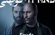 """Netflix, los palestinos, la CIA y el Mossad: """"En la serie israelí Fauda """"no vemos la ocupación, ni siquiera escuchamos esa palabra"""""""